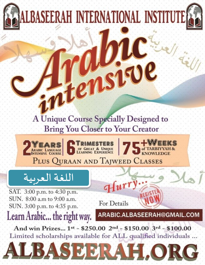 Arabic Intensive  Level One (AR101)